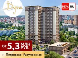 Жилой дом «Дуэт». Квартиры бизнес-класса в Москве В ноябре выгода до 540 000 рублей